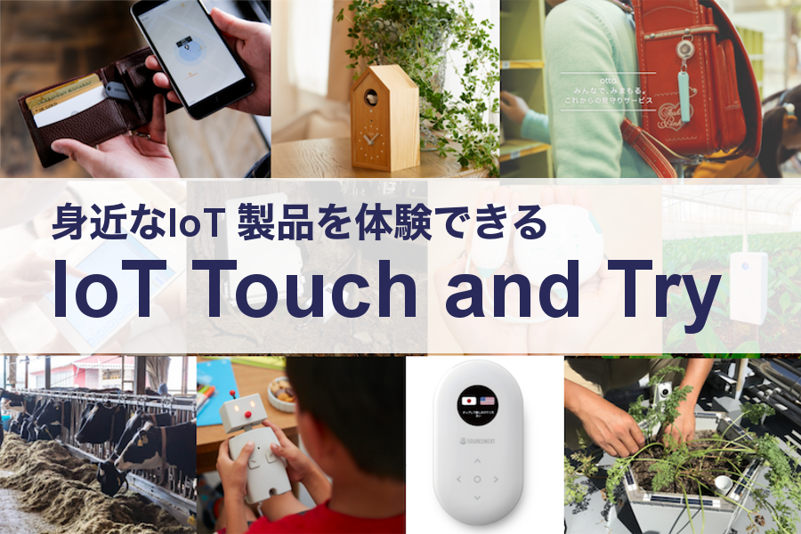 IoT Touch and Try